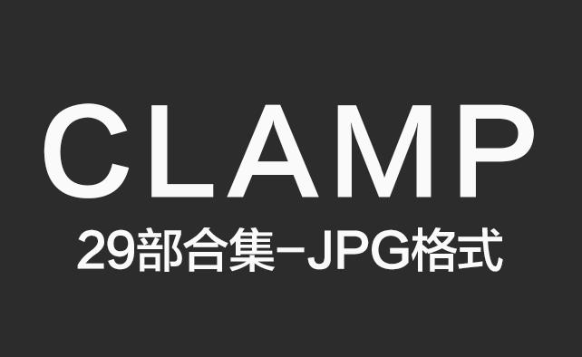 [日漫]CLAMP漫画作品29部合集完结中文版高清JPG漫画百度网盘下载
