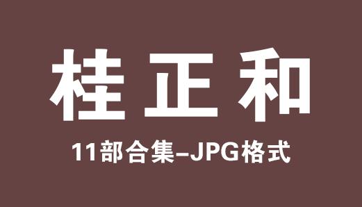 [日漫]桂正和11部完结中文版漫画作品合集JPG格式漫画百度网盘下载