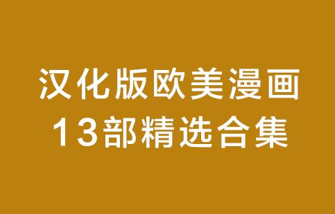 [欧美]精选13部汉化版高质量欧美漫画合集JPG高清漫画百度网盘下载