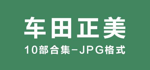[日漫]车田正美10部经典完结中文版漫画作品合集JPG格式漫画百度网盘下载