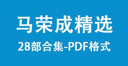 [港漫]马荣成精选作品28部完结彩色漫画合集PDF格式漫画百度网盘下载