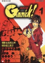 [日漫]金成阳三郎《Gimmick!特技化装》第01-09卷完结PDF+mobi双格式漫画百度网盘下载