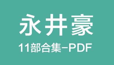 [港漫]永井豪漫画精选11部作品合集彩色香港漫画PDF格式百度网盘下载