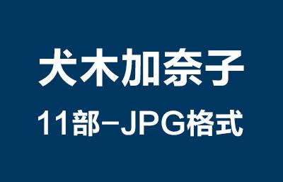 [日漫]犬木加奈子系列作品-11部作品20卷单行本中文版JPG漫画合集百度网盘下载