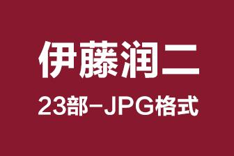 [日漫]伊藤润二漫画作品23部中文版合集JPG漫画百度云盘下载