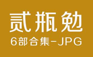 [日漫]贰瓶勉6部漫画作品合集完结中文版JPG漫画百度网盘下载