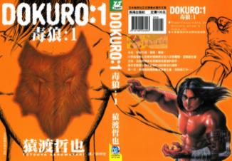 [日漫]猿渡哲也《DOKURO-毒狼》4卷完中文版JPG漫画百度网盘下载