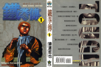 [日漫]猿渡哲也《高校铁拳传》42卷完结超清中文版JPG漫画百度网盘下载