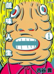 [日漫]古谷实《saltiness咸物语/咸味人生》[4完]中文版PDF+mobi双格式漫画下载