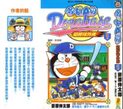 [日漫]麦原伸太郎《哆啦A梦超级棒球传》23卷完结中文版JPG漫画百度网盘下载