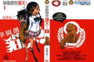 [日漫]岩原裕二《学园创世猫天!》5卷完结中文版JPG漫画百度网盘下载