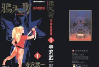[日漫]寺沢武一《鸦天狗》2卷完结中文版JPG漫画百度网盘下载
