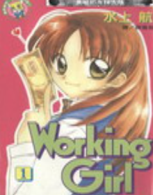[日漫]水上航 《Working Girl兼职女生》第01-03卷完中文PDF+mobi双格式漫画百度云下载