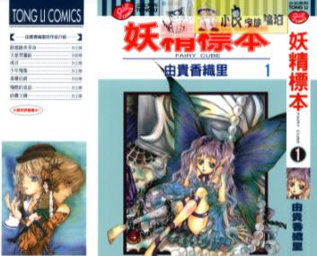 [日漫]由贵香织里《妖精标本》[3完]中文版JPG漫画百度云盘下载