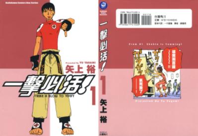 [日漫]矢上裕《一击必活!》[3完]中文版JPG漫画百度网盘下载