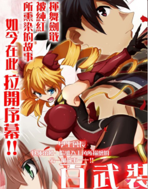[日漫]SASAYUKi《百武装战记》[全1卷]中文版PDF+mobi漫画百度网盘下载