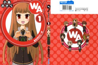 [日漫][小島あきら][WA!當我們同在一起][3完]中文版JPG漫画百度网盘下载